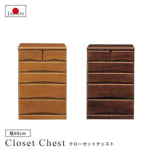 チェスト クローゼットチェスト 幅60cm 5段 押入れ クローゼット たんす タンス 日本製 国産品 衣類収納 収納 洋服収納 桐 木製 キャスター付き 完成品|bloom-shinkan