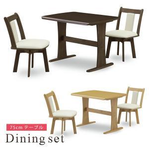 ダイニング3点セット 幅75cm ダイニングテーブル ダイニング セット 3点 2人掛け 食卓セット ダイニングチェア  回転 回転チェア 回転椅子 木製 シンプル モダン|bloom-shinkan