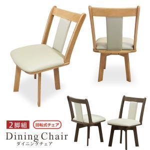 ダイニングチェア ダイニングチェアー 2脚組 2脚セット 食卓椅子 回転チェア 回転椅子 チェア  回転 回転式 ダイニング 木製 シンプル モダン 【2脚セット】 bloom-shinkan
