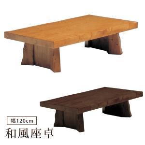 座卓  幅120cm センターテーブル テーブル リビングテーブル ローテーブル 食卓テーブル 座卓テーブル パイン材  浮造り  和 モダン カントリー 木製 bloom-shinkan
