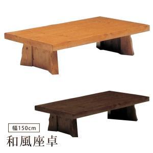 座卓  幅150cm センターテーブル テーブル リビングテーブル ローテーブル 食卓テーブル 座卓テーブル パイン材 浮造り  和 モダン シンプル カントリー 木製 bloom-shinkan