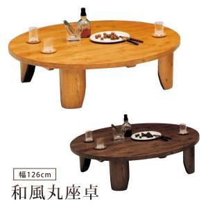 座卓 幅126cm 円卓 ちゃぶ台 丸テーブル 丸座卓 センターテーブル テーブル リビングテーブル ローテーブル 食卓テーブル パイン材 浮造り 和 モダン bloom-shinkan