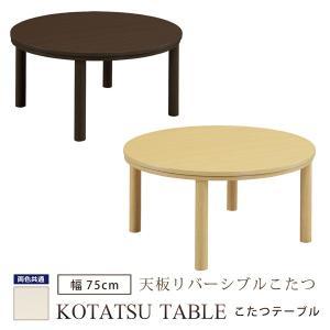 こたつ こたつテーブル コタツ テーブル 75cm 丸型 丸テーブル 円卓 座卓 リビングテーブル ローテーブル センターテーブル リバーシブル シンプル カジュアル bloom-shinkan