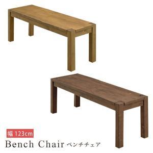 ベンチ ベンチチェア ダイニングベンチ 幅123cm チェア チェアー 椅子 長椅子 ダイニングチェア ダイニングチェアー  木製 カントリー 北欧 モダン パイン材 bloom-shinkan