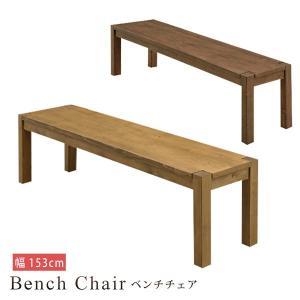 ベンチ ベンチチェア ダイニングベンチ 幅153cm チェア チェアー 椅子 長椅子 ダイニングチェア ダイニングチェアー  木製 カントリー 北欧 モダン パイン材 bloom-shinkan