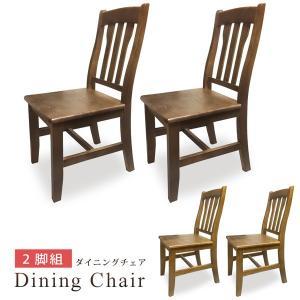 ダイニングチェア ダイニングチェアー チェア チェアー 椅子 食卓椅子 カントリー 2脚組 木製 パイン材 カントリー 北欧 モダン 【2脚セット】 bloom-shinkan