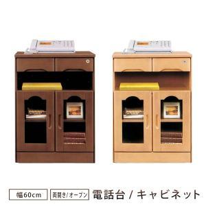 電話台 ファックス台 TEL台 FAX台 鍵付き オープン 両開き 幅60cm キャビネット ガラス戸 引き出し|bloom-shinkan