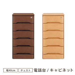 電話台 ファックス台 鍵付き チェストタイプ 幅40cm 木製 ナチュラル ブラウン