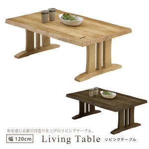 リビングテーブル 幅120cm 木製 ラバーウッド 和風テーブル 浮造り 座卓 ローテーブル センターテーブル 木製テーブル 民芸調 和 bloom-shinkan