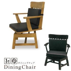 ダイニングチェア ダイニングチェアー 回転椅子 木製 合皮レザー PVC 肘付き ライトブラウン ダークブラウン モダン 和風 組立品 1脚売りの写真