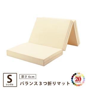 バランス三つ折りマットレス 三つ折りマットレス 三つ折り マットレス マット シングル シングルタイプ 【シングル/厚さ6cm】【代引不可】|bloom-shinkan