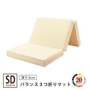 バランス三つ折りマットレス 三つ折りマットレス 三つ折り マットレス マット セミダブル セミダブルタイプ 【セミダブル/厚さ6cm】【代引不可】|bloom-shinkan