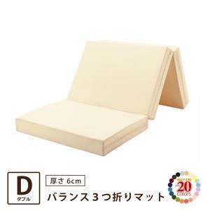 バランス三つ折りマットレス 三つ折りマットレス 三つ折り マットレス マット ダブル ダブルタイプ 【ダブル/厚さ6cm】【代引不可】|bloom-shinkan