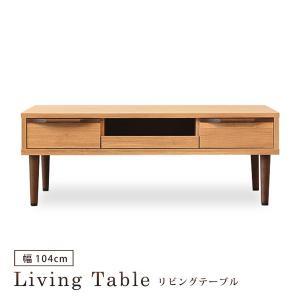 リビングテーブル 幅104cm ローテーブル センターテーブル テーブル 北欧 モダン シンプル 木製 おしゃれ 日本製 国産品 bloom-shinkan