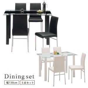ダイニングテーブルセット ダイニングテーブル 5点 4人掛け 4人用 ダイニングセット 幅130 ガラステーブル 強化ガラス ダイニングチェアー ブラック アイボリーの写真