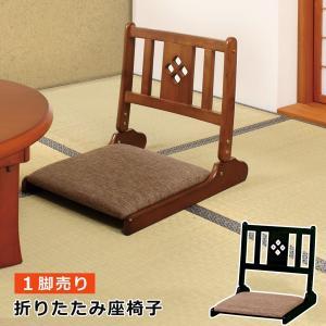 座椅子 折りたたみ座椅子 折り畳み 座敷椅子 座いす 座イス  座敷 業務用 【代引不可】|bloom-shinkan