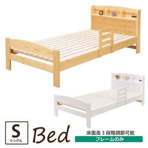 ベッド シングルベッド ベッドフレーム パイン材 宮付き コンセント付き 手すり付き LVLすのこ ...