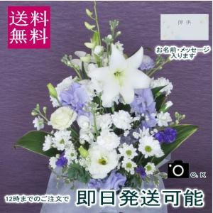 【お供え お悔やみ 法要の花】  サイズ:高さ:高さ:約48 cm/横約28 cm ご希望により お...