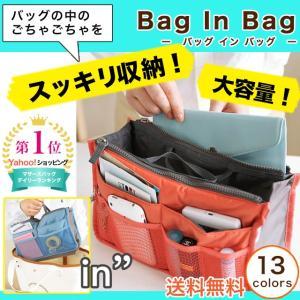 バッグインバッグ 収納 ポーチ たっぷり 整理 小さめ 大きめ リュック バックインバック 仕切り ...