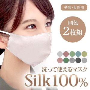 シルク2枚セット マスク フェイス 100% 洗える 手洗い 保湿 通気性 肌に優しい 美容 美肌|bloommy