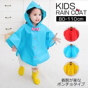 レイン コート ウェア ポンチョ リボン 女の子 ブルー かわいい カッパ 合羽 2歳 3歳 4歳 5歳 6歳 幼稚園 キッズ 子供 bloommy