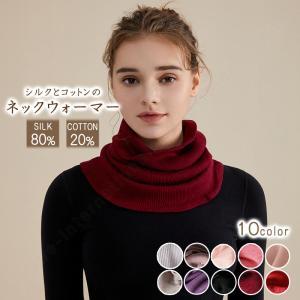 シルクネックウォーマー シルク シルク80% ネックウォーマー 薄い 薄手 冷え ネックカバー マフラー スカーフ uvカット シルク80% 保湿|bloommy