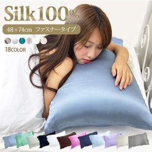 枕カバー シルク 100% まくら 両面 ファスナー タイプ ピローケース 高品質 抗菌 敏感肌 おしゃれ|bloommy