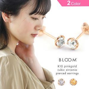 [ブルーム] BLOOM K10ピンクゴールド キュービックジルコニア ピアス AGEP00143400の商品画像|ナビ