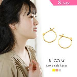 ピアス フープ K10 10金 ゴールド レディース BLOOM ブルーム Sサイズ