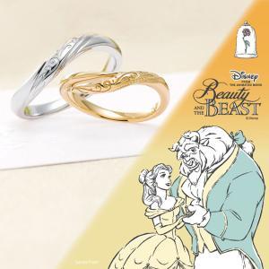 指輪 ペアリング ディズニー 美女と野獣 シルバー BLOOM ブルーム ポイント消化