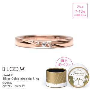 指輪 ペアリング ディズニー レディース シルバー CZ BLOOM ブルーム
