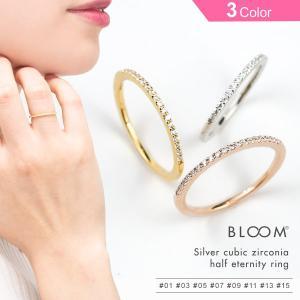 指輪 レディース シルバー CZ エタニティ BLOOM ブルーム bloomonline