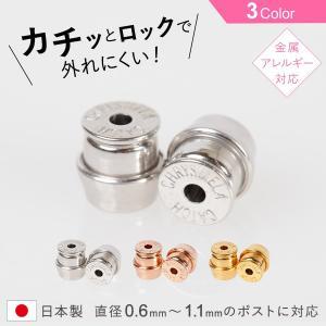 ピアスキャッチ 落ちない キャッチのみ 日本製 ステンレス ESTELLE 金属アレルギー対応 ポイント消化|bloomonline