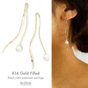[ブルーム] BLOOM 6月誕生石 K14 ゴールドフィルド パール アメリカン ピアス※シリコンキャッチなし GFE10603500の商品画像 ナビ