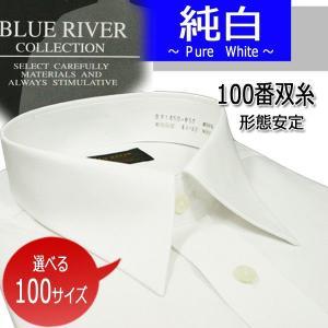 純白長袖ワイシャツ100番双糸 着心地抜群 100サイズから...