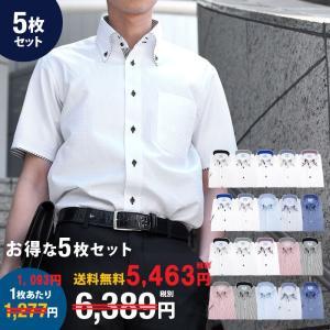 ワイシャツ 半袖 5枚セット 2018年新作 BLOOMオリ...