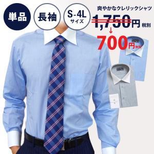 【送料無料】長袖ワイシャツ クレリックyシャツ メンズ おしゃれ 形態安定加工 S/M/L/LL/3L/4L...
