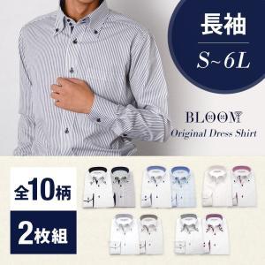 ワイシャツ 長袖 大きいサイズ 当店オリジナルワイシャツ S/M/L/LL/3L/4L/5L/6L 2枚セット 5タイプ 形態安定...