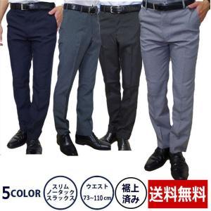 裾上済み スラックス メンズ スリムノータック パンツ クールビズ ビジネスパンツ 家庭洗濯可 紳士...