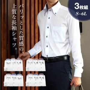 ワイシャツ 長袖 3枚セット メンズ Yシャツ スリム ボタンダウン S M L LL 3L 4L ...
