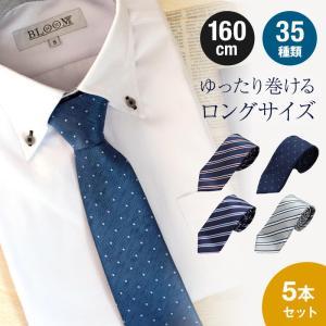 【送料無料】ネクタイ5本セット 超ロングネクタイ 160cm ポリエステル|bloomstore