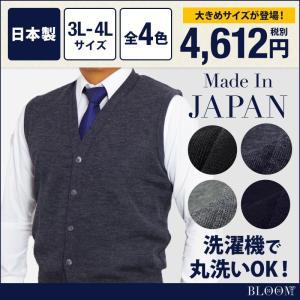 大きいサイズ 日本製ニットベスト Vネック 前開き 3L/4Lサイズ 無地 ウォッシャブル メンズ ビジネス カジュアル  洗える 家庭洗濯OK ウール混 秋冬|bloomstore