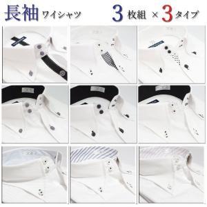 長袖ワイシャツ 3枚セット4タイプ 激安 ワイシャツ メンズ Yシャツ 前立てリボン 襟裏黒ドゥエボットーニ ボタンダウン|bloomstore