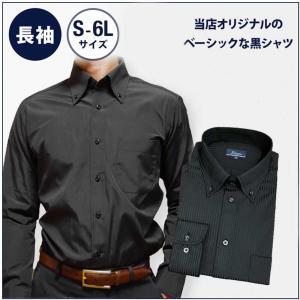 長袖ワイシャツ 半額 黒ワイシャツ 黒シャツ 制服 メンズ ...