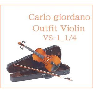 Carlo giordano カルロジョルダーノ / VS-1・1/4サイズ 初心者バイオリンSet