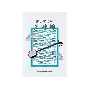 SUZUKI スズキ / はじめての三味線(三味線 教則本)|bloomz