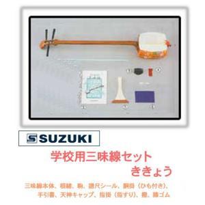 SUZUKI スズキ / 三味線セット ききょう 津軽(学校用 太棹) MS-10L|bloomz