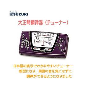 SUZUKI スズキ / ST-300s(大正琴調律器 チューナー)|bloomz