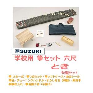 SUZUKI スズキ / とき特製セット WK-1(学校用 箏セット 六尺箏)|bloomz