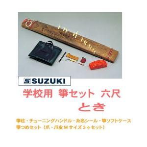 SUZUKI スズキ / とき WK-1(学校用 箏セット 六尺箏) |bloomz
